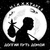 Oxxxymiron - miXXXtape II: Долгий путь домой обложка