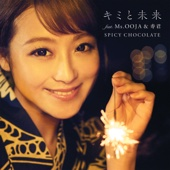 Kimi To Mirai (feat. Ms.OOJA & KOTOBUKI-KUN)