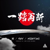 一踏両断 (feat. RAY & HISATOMI)