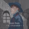 Quiet Rain ~Monochrome World~ - Single