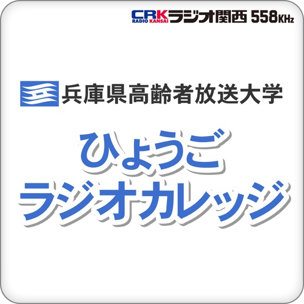ひょうごラジオカレッジ(兵庫県高齢者放送大学ラジオ講座)