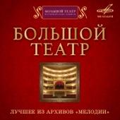 Руслан и Людмила, действие IV: Марш Черномора