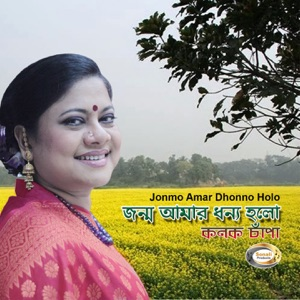 Ekbar Jete Dena Amar Mp3 Download