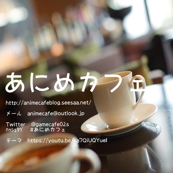 あにめカフェ