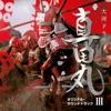 NHK大河ドラマ 真田丸 オリジナル・サウンドトラック III 音楽:服部隆之 ジャケット写真
