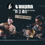 Sim Ayin Aleynu - Hatikva 6 & Mosh Ben Ari