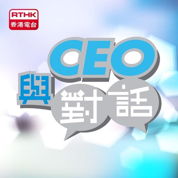 香港電台:與CEO對話