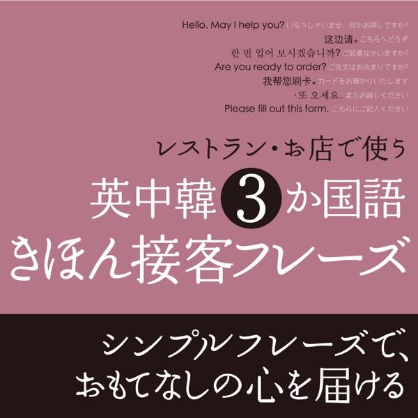 レストラン・お店で使う 英中韓 3 か国語 きほん接客フレーズ (韓国語音声)