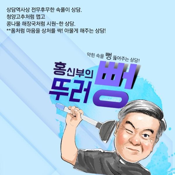 홍신부의 뚜러뻥
