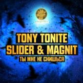 Ты мне не снишься (Radio Mix) - Tony Tonite & Slider & Magnit