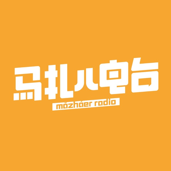 马扎儿电台