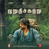 Irudhi Suttru (Original Motion Picture Soundtrack) - EP