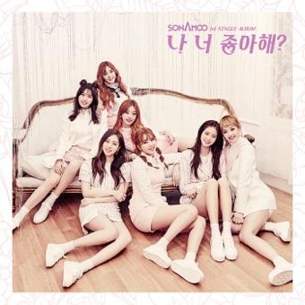 나 너 좋아해? I Think I Love U – EP – SONAMOO