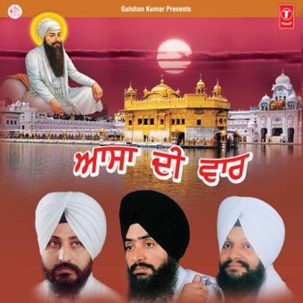 Asa Di Vaar – Bhai Satvinder Singh Ji, Bhai Nirmal Singh Ji, Bhai Harcharan Singh Ji Khalsa & Bhai Kuldeep Singh Ji