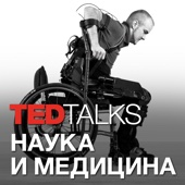 TEDTalks Наука и Медицина - TED