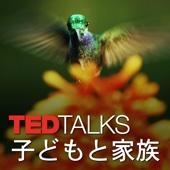 TEDTalks 子どもと家族