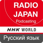 Russian News - NHK WORLD RADIO JAPAN - NHK (Japan Broadcasting Corporation)