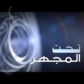 تحت المجهر - Al Jazeera