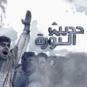 صوت -حديث الثورة - Al Jazeera