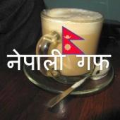 Nepali Guff - Nepali Guff
