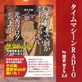 タイムマシーンRADIO 歴史WEB2.0 ― 新刊JP公式ポッドキャスティング