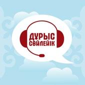 Дұрыс сөйлейік - WikiBilim Public Foundation