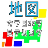 地図から日本を見てみよう ポッドキャスト