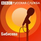 """БибиСева"" - BBC Radio"