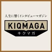 人生に響くインタビューマガジン「キクマガ」