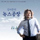 tbs 김어준의 뉴스공장 - tbs 교통방송