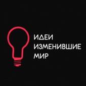 Идеи Изменившие Мир - Артем, Ваге