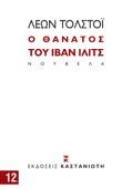 Λέων Τολστόι - Ο θάνατος του Ιβάν Ιλίτς artwork