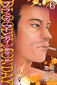 BLOODY MONDAY Season2 絶望ノ匣(06)