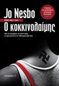 Jo Nesbø - Ο κοκκινολαίμης artwork