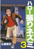 ハロー張りネズミ(03)