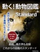 動く!動物図鑑 Standard+