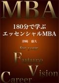 180分で学ぶエッセンシャルMBA