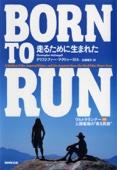 """BORN TO RUN 走るために生まれた ウルトラランナーVS人類最強の""""走る民族"""""""