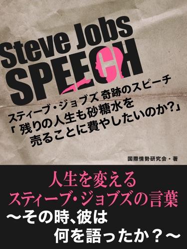 Steve Jobs speech 02