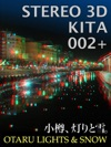 STEREO 3D KITA VOL2 English Edition