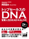 DNA DEADALIVE