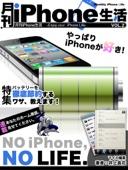 月刊iPhone生活 Vol.2 バッテリーを徹底節約するワザ、教えます!