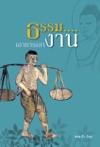 Dhamma Aow-Kan-Aow-Ngan