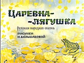 Царевна-лягушка Диафильм