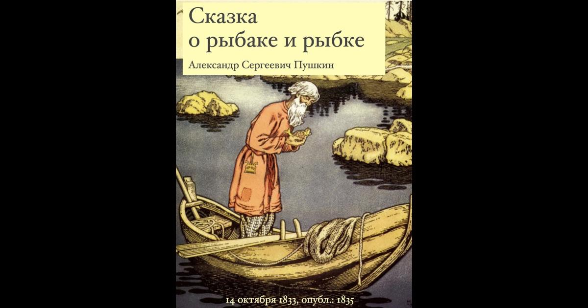 слушать сказка рыбаке и рыбке слушать i