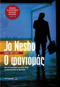 Jo Nesbø - Ο φαντομάς artwork