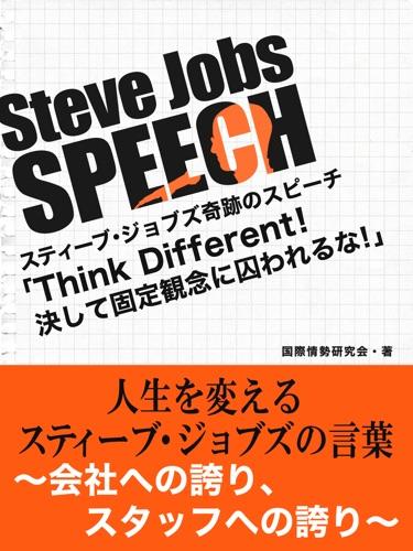 Steve Jobs speech 03 Think Different