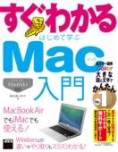 すぐわかる はじめて学ぶ Mac入門 OS X10.9 Mavericks対応 MacBook Airでも iMacでも使える!