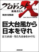 執念の逆転劇 巨大台風から日本を守れ富士山頂・男たちは命をかけた