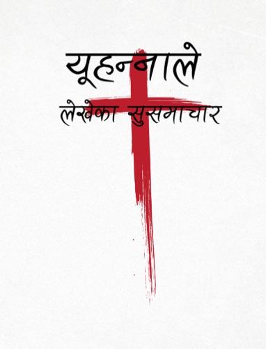 Gospel of John in Nepali